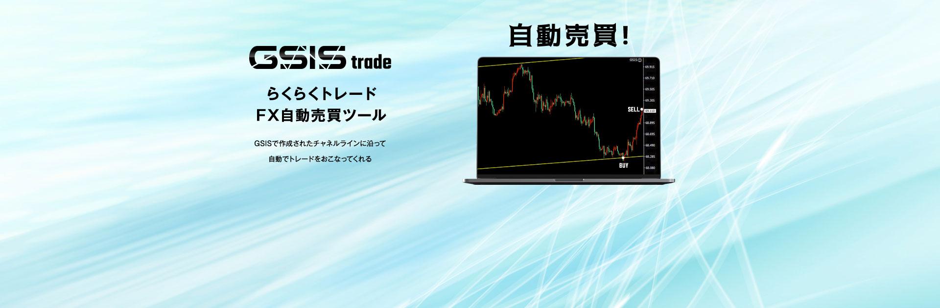 らくらくトレード FX自動売買ツール「GSIS trade」