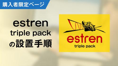 estren-triple pack の設置手順