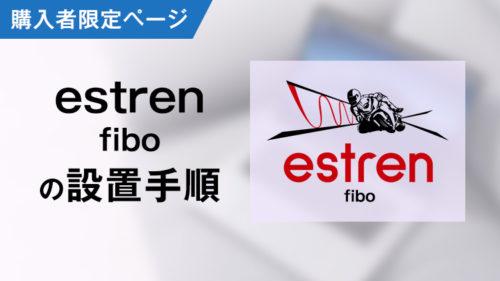 estren-fibo の設置手順