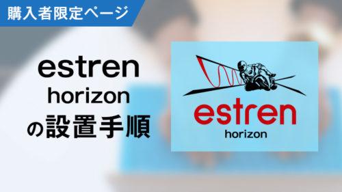 estren-horizon の設置手順