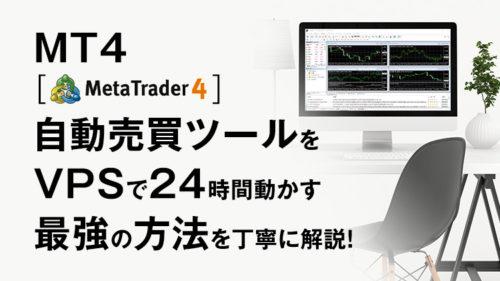 MT4 自動売買ツールをVPSで24時間動かす最強の方法を丁寧に解説!