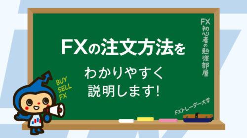 FXの注文方法をわかりやすく説明します!