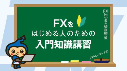 FXをはじめる人のための入門知識講習
