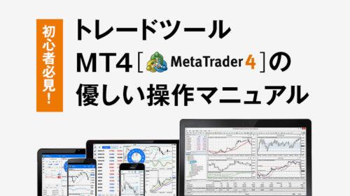 初心者必見!トレードツールMT4(Meta Trader4)の優しい操作マニュアル