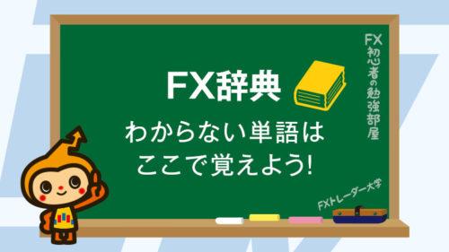 FX辞典 わからない単語はここで覚えよう!