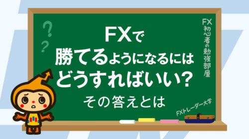 FXで勝てるようになるにはどうすればいい?その答えとは