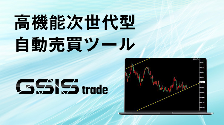 高機能次世代型 自動売買ツール GSIS -trade-