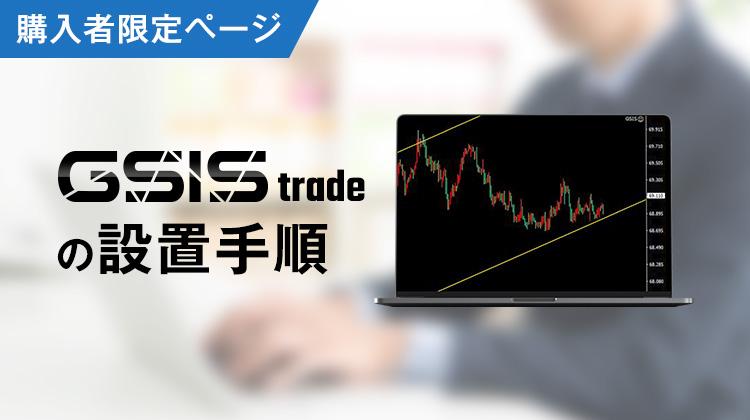 (購入者限定ページ) GSIS -trade- の設置手順