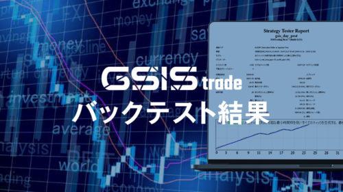 GSIS -trade- バックテスト結果