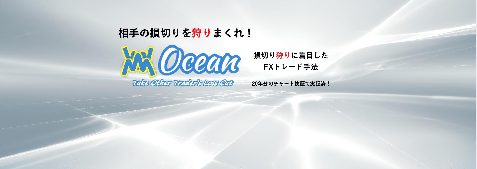 損切り狩りトレード手法「Ocean」